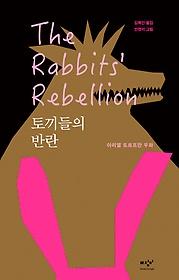 토끼들의 반란