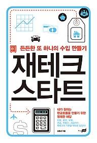 [90일 대여] 재테크 스타트