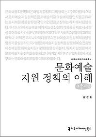 문화예술 지원 정책의 이해 (큰글씨책)