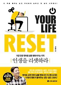 인생을 리셋하라