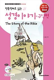 성경 이야기 - 구약편