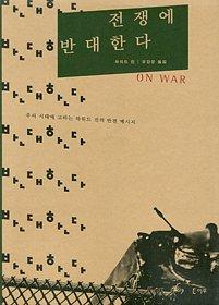전쟁에 반대한다