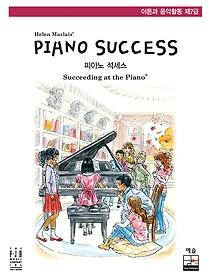 피아노 석세스 제7급 - 이론과 음악활동