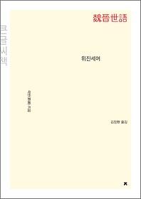 위진세어 (큰글자책)