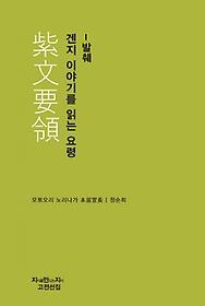 겐지이야기를 읽는 요령 - 발췌