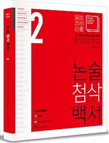 논술첨삭백서 VOL.2 서강대/서울시립대/이화여대/한국외대/한양대 (2015/ 인문계용)