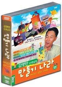 김영만의 만들기나라 5종세트 - DVD