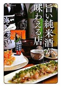 旨い純米酒が味わえる店 (極旨シリ-ズ)