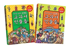 "<font title=""한국을 뒤흔든 60명의 교과서 인물들 1~2권 세트"">한국을 뒤흔든 60명의 교과서 인물들 1~2권...</font>"