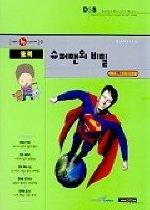 중력 슈퍼맨의 비밀