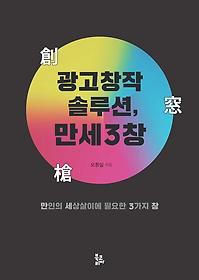 광고창작 솔루션, 만세3창