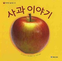 사과 이야기