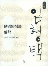 문명의식과 실학 - 석학 인문강좌 1