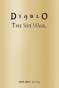 디아블로 - 죄악의 전쟁 2 한정판
