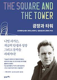 광장과 타워