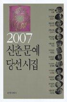 2007 신춘문예 당선시집
