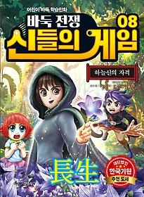 바둑전쟁 신들의 게임 8 - 하늘신의 자격