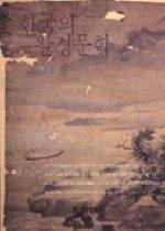 한국의 팔경문학