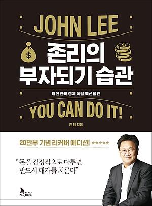존리의 부자되기 습관 (20만부 기념 리커버)