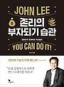 존리의 부자되기 습관 - 대한민국 경제독립 액션 플랜