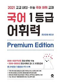 국어 1등급 어휘력 Premium Edition