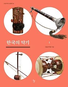 한국의 악기 1