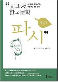 박경리 4 - 파시