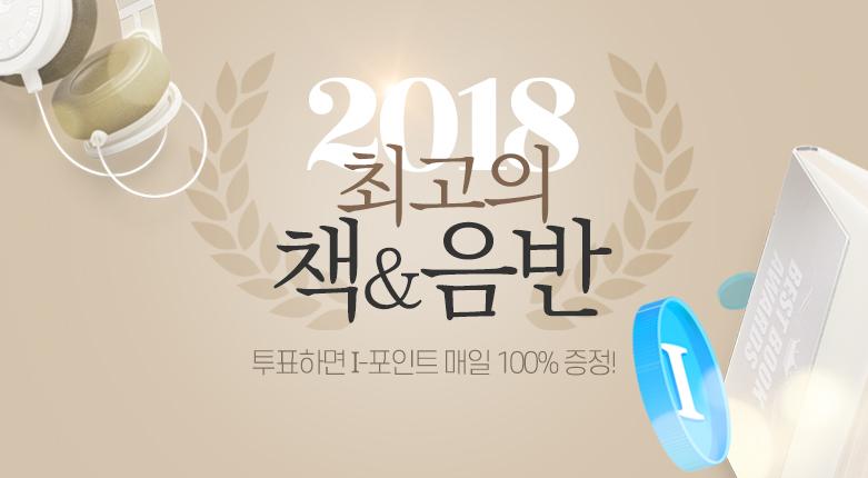 도서_2018 최고의책·음반_181119_268543309
