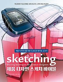 제품 디자인 스케치 바이블