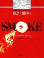 "<font title=""흡연의 문화사 - 담배라는 창으로 내다본 역사와 문화"">흡연의 문화사 - 담배라는 창으로 내다본 ...</font>"