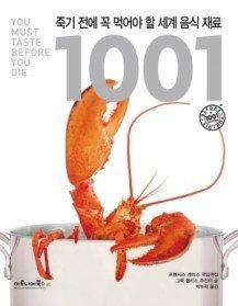 """<font title=""""죽기 전에 꼭 먹어야 할 세계 음식 재료 1001"""">죽기 전에 꼭 먹어야 할 세계 음식 재료 10...</font>"""