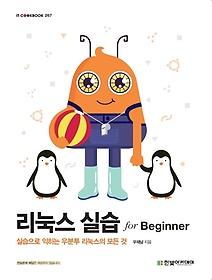리눅스 실습 for Beginner