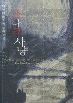 스나크 사냥 :미야베 미유키 장편소설