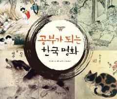 공부가 되는 한국 명화