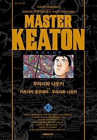 마스터 키튼 완전판 10