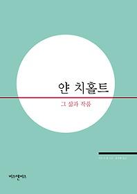 얀 치홀트 - 그 삶과 작품