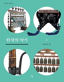 한국의 악기 2