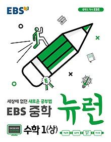 EBS 중학 뉴런 수학 1 (상/ 2021년용)