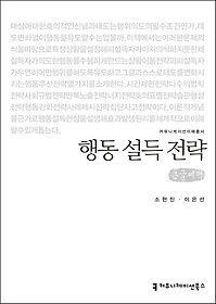 행동 설득 전략 (큰글씨책)