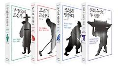 조윤민 조선사 4부작 세트