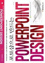 "<font title=""포토샵으로 만드는 POWERPOINT DESIGN (CD:1)"">포토샵으로 만드는 POWERPOINT DESIGN (CD:...</font>"