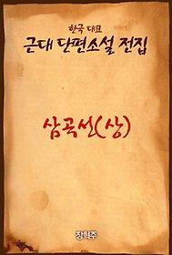 삼곡선 (상)