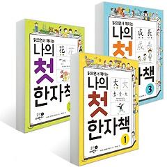 나의 첫 한자책 1~3권 세트  [ 전3권 ]