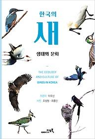 한국의 새 생태와 문화