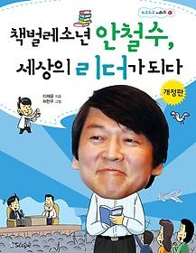 책벌레 소년 안철수, 세상의 리더가 되다