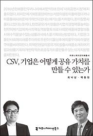 "<font title=""CSV, 기업은 어떻게 공유 가치를 만들 수 있는가"">CSV, 기업은 어떻게 공유 가치를 만들 수 ...</font>"