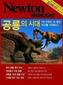 공룡의 시대