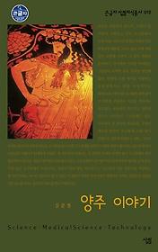 양주 이야기 (대활자본)
