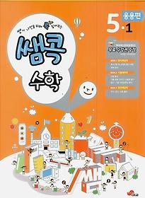 쌤콕 수학 응용편 5-1 (2013)