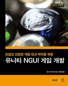 유니티 NGUI 게임 개발